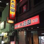60560204 - 161222東京 上野太昌園本店 外観