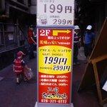三ノ宮高架下市場 - 看板