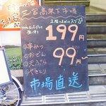 三ノ宮高架下市場 - 黒板