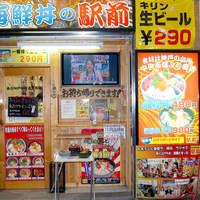 海鮮丼の駅前 - 店舗外観