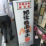 肥後橋南蛮亭 -