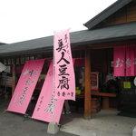 吾妻の里 - 店舗入口