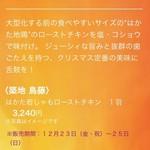 60582393 - 銀座三越                       ホームページ