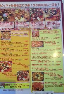 ルージュトマト - メニュー:ピザ