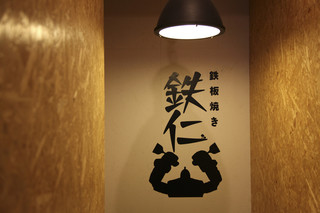 鉄板焼き 鉄仁 -
