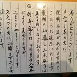 小料理 石蕗 - 2016.12