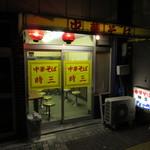 60590253 - JR和歌山駅西口から歩いて3分ほど