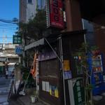 平澤かまぼこ - 雞卵焼(たまごやき)の『扇屋(あふぎや)』