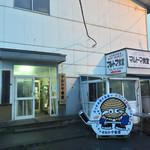 マルトマ食堂 - マルトマ食堂(北海道苫小牧市汐見町)外観