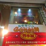 ガネーシュ - お店はビルの2階