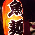 北新地 朱月 - 提燈