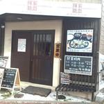 スタミナ鉄板焼肉 博多鉄壱 -