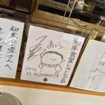 知床食堂 - 知床食堂(北海道目梨郡羅臼町本町)有名人のサイン