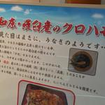 知床食堂 - 知床食堂(北海道目梨郡羅臼町本町)メニュー