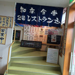 知床食堂 - 知床食堂(北海道目梨郡羅臼町本町)入口