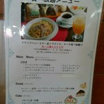 ハンプティ・ダンプティ - 食べ放題メニュー 2000円