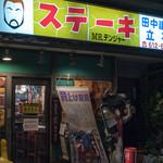 ミスターデンジャー - 2016.12 店舗外観