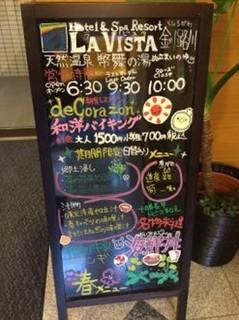 ラビスタ釧路川 -