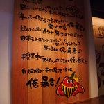 ハバネロ居酒屋 BOKUN - BOKUNな俺!