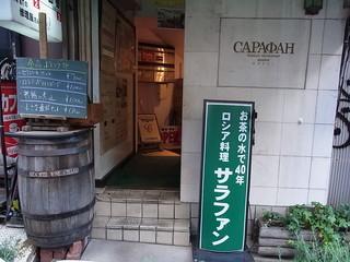 サラファン - お店