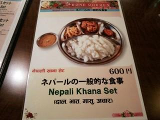 ローズガーデン 大塚店 - Nepall Khana Set(ダルバート)