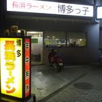 長浜ラーメン 博多っ子 - 店外観