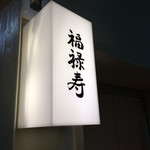 寿司・中国料理 福禄寿 -