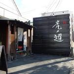 麺や  虎ノ道 - H28.12