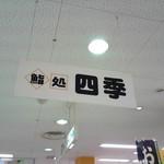 鮨処四季 - 看板