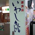 鮨処四季 - メニュー