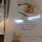 60619721 - 新メニュー ダンドリーチキン天ぷら