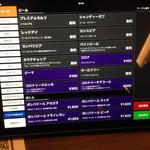 JIS MATSUYAMA - 紫色が、有料メニュー…エアコンの効きまでタッチパネルです