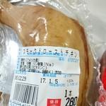 ララミーハム - スモークドローストチキン280円