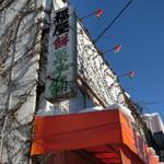 福屋餅菓子舗 -