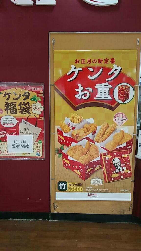 ケンタッキーフライドチキン イオン米沢店