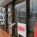 麺専科げんき - 店の入り口