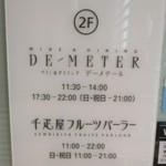 デーメテール千疋屋 - お店の看板