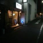 めし板垣 - 夜の店構え