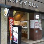 焼肉割烹 松阪 - 東洋精米機ビルの地下1階