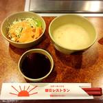 ステーキハウス朝日レストラン - 料理写真: