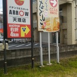 純愛うどん なでしこ ~ARATA~ - 大阪方面からだとこの看板が目印になります 看板のすぐ向こう(東側)がお店です