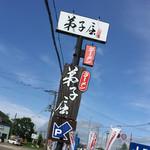 弟子屈ラーメン - 弟子屈ラーメン 弟子屈総本店(北海道川上郡弟子屈町摩周)外観