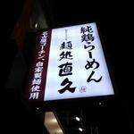 60637154 - 店の看板