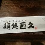 60637172 - 箸袋