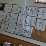 ラーメン まるひら - ラーメン まるひら(北海道釧路市浦見)有名人のサイン