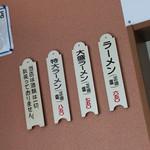 ラーメン まるひら - ラーメン まるひら(北海道釧路市浦見)メニュー