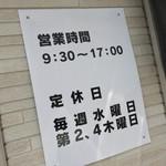 ラーメン まるひら - ラーメン まるひら(北海道釧路市浦見)営業時間と定休日