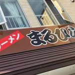 ラーメン まるひら - ラーメン まるひら(北海道釧路市浦見)外観