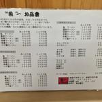 らーめん工房 魚一 - らーめん工房 魚一(うおっち)(北海道釧路市幸町 釧路丹頂市場内)メニュー