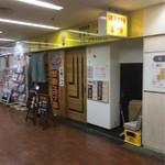 美味 - センタープラザ西館地下1階